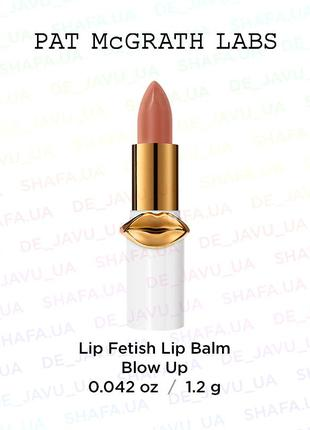 Бальзам для губ pat mcgrath mini lip fetish lip balm blow up