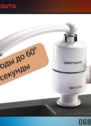 Кран водонагреватель бойлер Delimano 3 кВт | Акционная цена