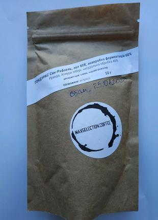 кава у зернах Гондурас Сан Рафаель анаеробна/Руанда Хумуре, 50 г