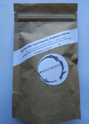 кава у зернах Коста-Ріка Сарчі Мікролот, 50 г