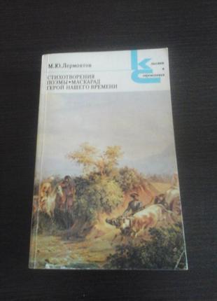 Лермонтов М Ю, Стихотворения, поэмы, Маскарад, Герои Нашего време