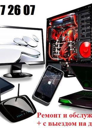 Ремонт смартфонов ноутбуков компьютеров телевизоров +выезд на дом