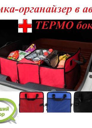 Сумка органайзер в багажник с ТЕРМО боксом для охлажденных напитк