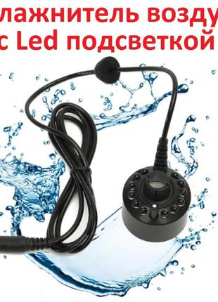 Ультразвуковой увлажнитель воздуха с Led подсветкой  500 мл/ч