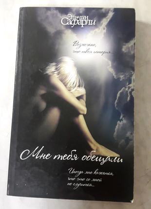 "Книга Эльчина Сафарли ""Мне тебя обещали"""