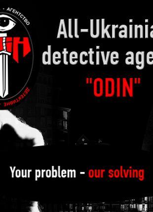 Услуги частного детектива в Харькове 2019