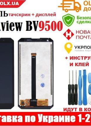 Модуль Blackview bv9500 pro ( сенсор + дисплей) + инструменты ...