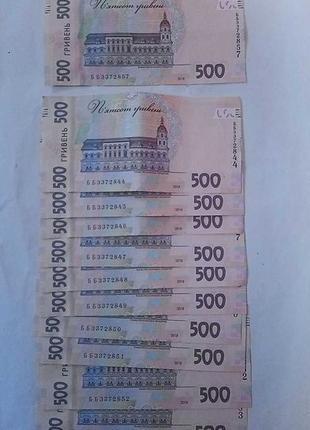Украинская гривна Банкноты бумажные деньги 10 купюр подряд ном...