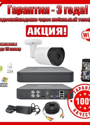 Комплект видеонаблюдения FULLHD камеры 2/5/8MP.Гарантия 3 года!