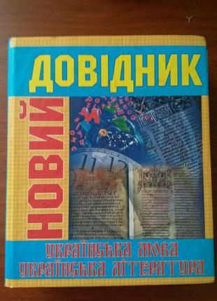 Українська мова і література довідник