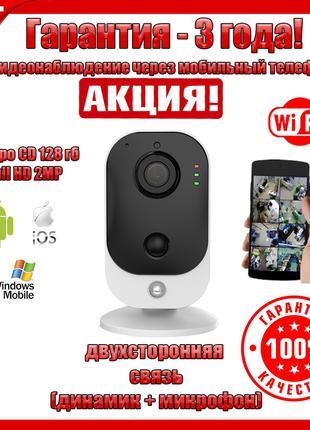 Комплект видеонаблюдения/IP WIFI камера 2МР со звуком!