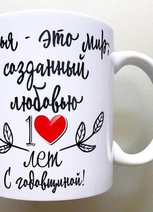 🎁подарок чашка на годовщину свадьбы мужу / жене