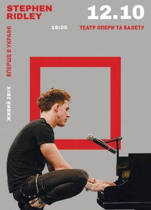 ПРОДАМ билет на концерт STEPHEN RIDLEY (ЛЬВОВ) 12.10.2020