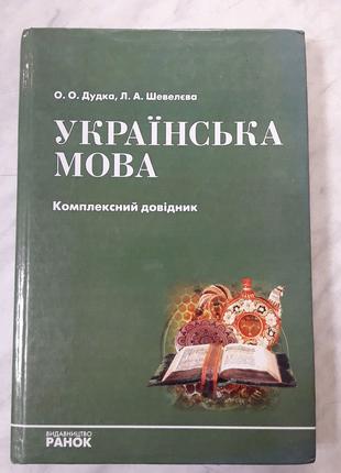 Комплексний довідник Українська мова 5-9 клас