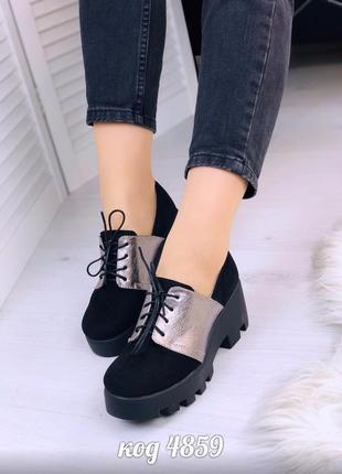 Черно-серебристые туфли на тракторной подошве