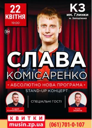 Билеты на концерт Славы Комиссаренко