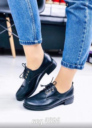 Чёрные низкие туфли на шнурках