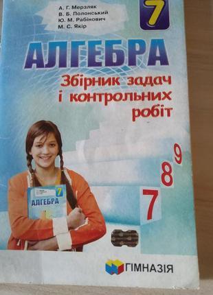 Алгебра 7 клас. Збірник задач і контрольних робіт 2017 Мерзляк