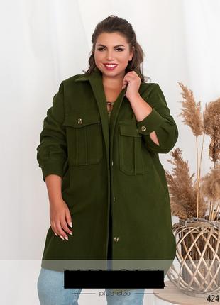 Женское пальто-кардиган размер 50-56