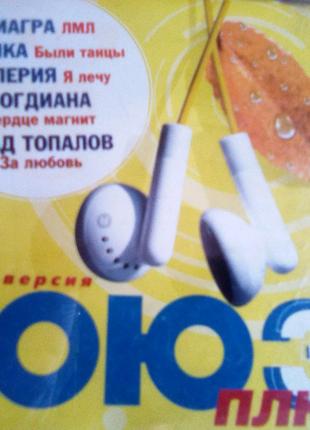 MP3 Сборник музыки.  Союз 38. Лицензия