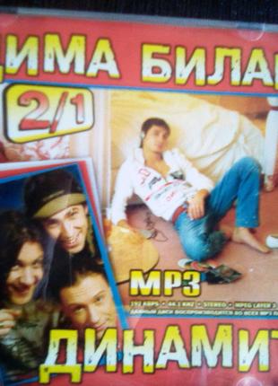 MP3 Дима Билан  и группа Динамит на 1 диске