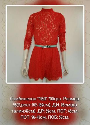 """Комбинезон """"H&M"""" (Швеция) с шортами кружевной красный."""