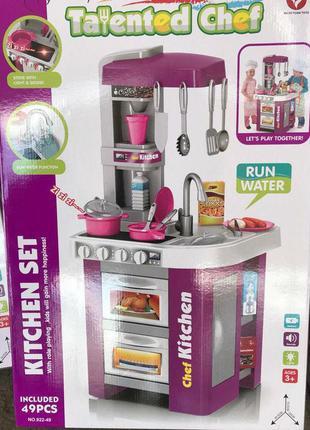 Детская игровая кухня с водой 922-49, посуда, водичка, продукты,