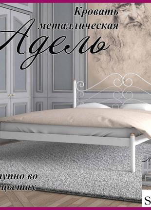 Кровать металическая Адель