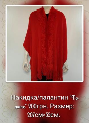 Накидка (палантин) яркая красная (Украина).