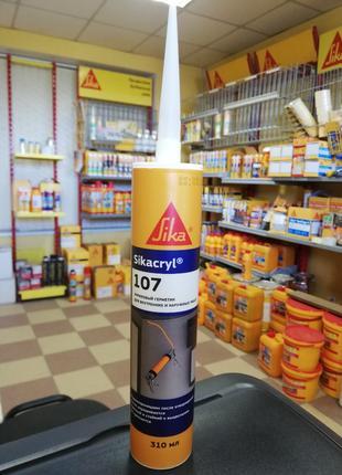 Акриловый герметик Sikacryl®-107, 310мл.