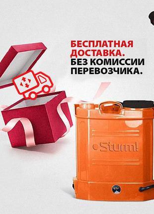 Аккумуляторный опрыскиватель Sturm GS8212B (12-16 л) СЕКАТОР В...