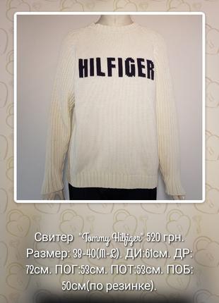 """Свитер """"Tommy Hilfiger"""" белый вязаный хлопковый (США)."""