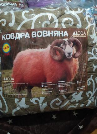 Одеяло из овечьей шерсти, двухспальное