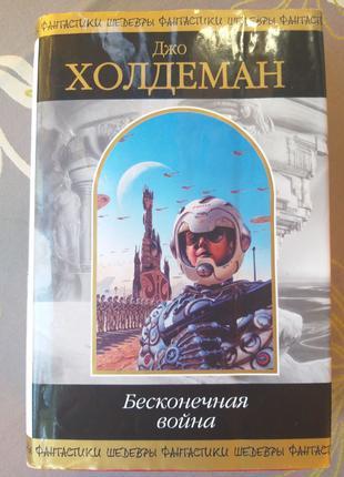 Джо Холдеман  Бесконечная война Шедевры фантастики