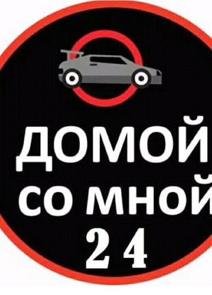 Трезвый водитель пьяный водитель драйвер перегон авто Одесса