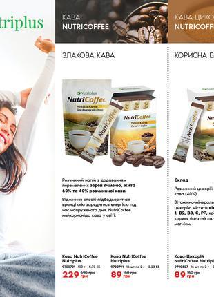 Злаковый кофе в стиках Nutriplus NutriCoffee Farmasi