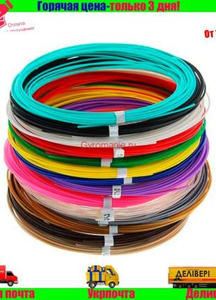 Эко пластик для 3d-ручки Набор 15 цветов 150 метров Европа.