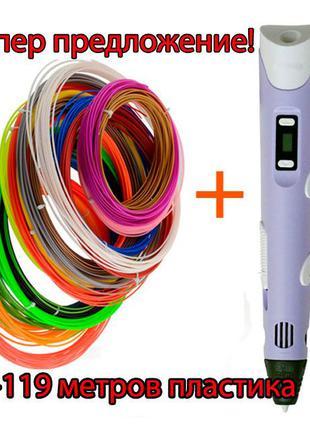 Супер лот!!!Ручка 3d+Набор пластика 14 цветов 119 метров