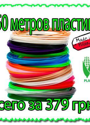 СУПЕР ВЫГОДНО!Пластик PLA для 3d-ручки Набор 20 цветов 250 метров
