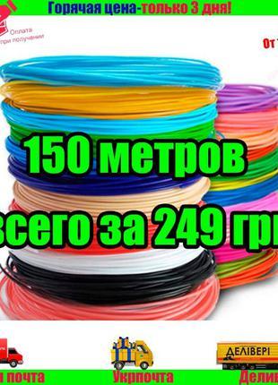 Пластик PLA для 3d-ручки Набор 15 цветов 150 метров