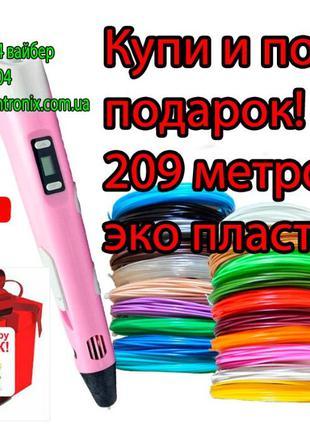 3Д ручка 3 Pen 2 с дисплеем+подарок 109 метров пластика!