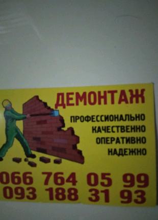 Услуги грузчиков вивіз смітя демонтаж
