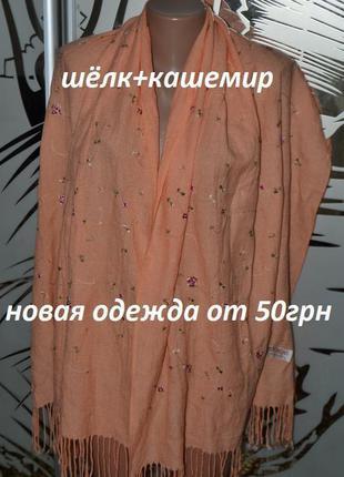 Шарф палантин шелк+кашемир вышивка