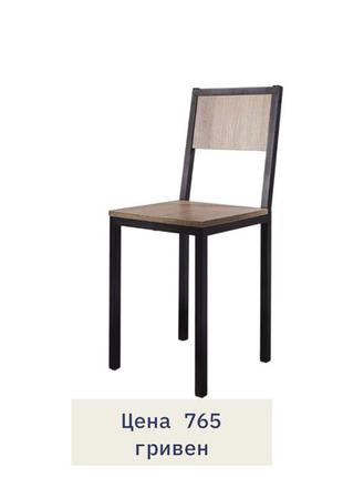 Каркасный стул