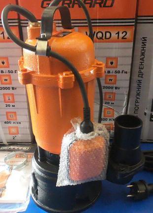 Насос фекальный GERRARD WQD12 для выгребных ям+20м шланга