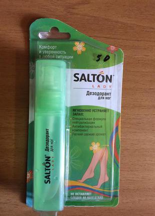 Дезодорант для ног Salton