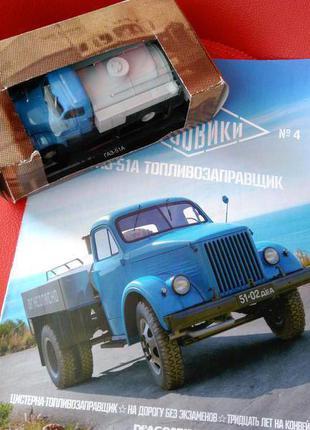 ГАЗ 51А  Топливозаправщик   1:43  DeAgostini