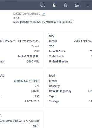 Desktop Phenom II X4, GeForce GTX660 2GB