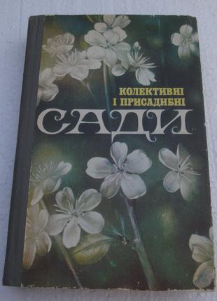 Книга. Колективні і присадибні сади 1984 рік.
