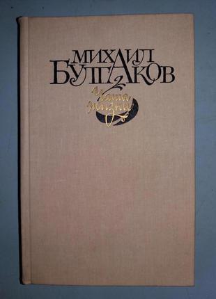 Булгаков М.А. Чаша жизни: Повести, рассказы, пьеса